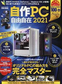 自作PC自由自在 2021【1000円以上送料無料】