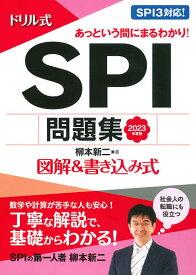 ドリル式SPI問題集 図解&書き込み式 2023年度版/柳本新二【1000円以上送料無料】