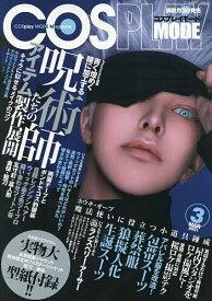 COSPLAY MODE 2021年3月号【雑誌】【1000円以上送料無料】
