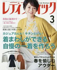 レディブティック 2021年3月号【雑誌】【1000円以上送料無料】