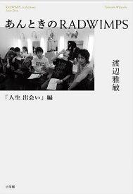 あんときのRADWIMPS 「人生出会い」編/渡辺雅敏【1000円以上送料無料】