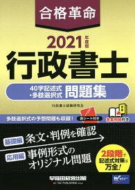 合格革命行政書士40字記述式・多肢選択式問題集 2021年度版/行政書士試験研究会【1000円以上送料無料】
