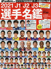 J1 & J2 & J3選手名鑑 2021/サッカーダイジェスト【1000円以上送料無料】