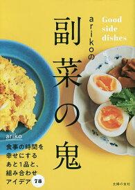 arikoの副菜の鬼 Good side dishes/ariko/レシピ【1000円以上送料無料】