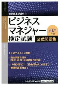 ビジネスマネジャー検定試験公式問題集 2021年版/東京商工会議所【1000円以上送料無料】