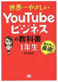 世界一やさしいYouTubeビジネスの教科書1年生 再入門にも最適!/KYOKO【1000円以上送料無料】