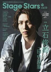 TVガイドStage Stars vol.13【1000円以上送料無料】