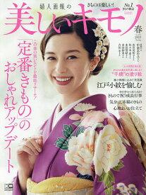美しいキモノ 2021年4月号【雑誌】【1000円以上送料無料】