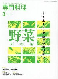 月刊専門料理 2021年3月号【雑誌】【1000円以上送料無料】