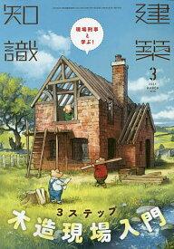 建築知識 2021年3月号【雑誌】【1000円以上送料無料】