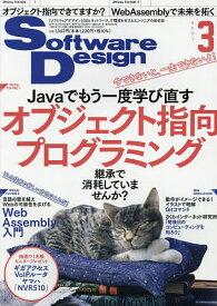 ソフトウエアデザイン 2021年3月号【雑誌】【1000円以上送料無料】