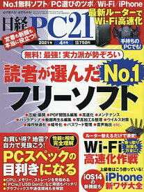 日経PC21 2021年4月号【雑誌】【1000円以上送料無料】