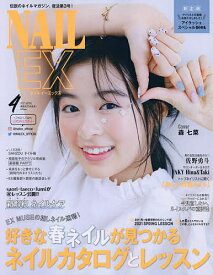 NAIL EX 2021年4月号【雑誌】【1000円以上送料無料】