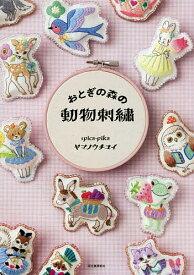 おとぎの森の動物刺繍/ヤマノウチユイ【1000円以上送料無料】
