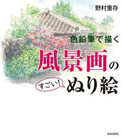 色鉛筆で描く風景画のすごい!ぬり絵/野村重存【1000円以上送料無料】