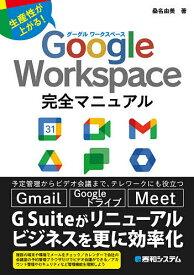 Google Workspace完全マニュアル 生産性が上がる!/桑名由美【1000円以上送料無料】