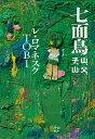 七面鳥 山、父、子、山/レ・ロマネスクTOBI【1000円以上送料無料】