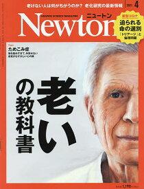 Newton(ニュートン) 2021年4月号【雑誌】【1000円以上送料無料】
