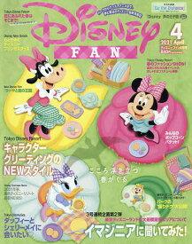 ディズニーファン 2021年4月号【雑誌】【1000円以上送料無料】