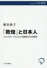 「敦煌」と日本人 シルクロードにたどる戦後の日中関係/榎本泰子【1000円以上送料無料】