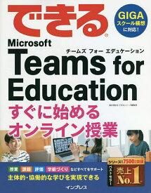 できるMicrosoft Teams for Educationすぐに始めるオンライン授業/清水理史/できるシリーズ編集部【1000円以上送料無料】