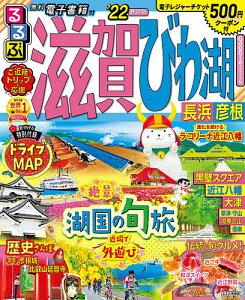 るるぶ滋賀びわ湖 長浜 彦根 '22/旅行【1000円以上送料無料】
