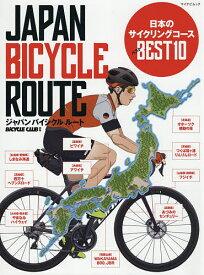 ジャパンバイシクルルート 日本のサイクリングコースベスト10【1000円以上送料無料】