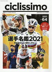 ciclissimo No.64(2021)/砂田弓弦【1000円以上送料無料】
