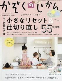 かぞくのじかん 2021年3月号【雑誌】【1000円以上送料無料】