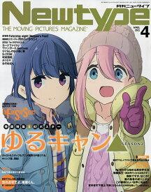 月刊ニュータイプ 2021年4月号【雑誌】【1000円以上送料無料】