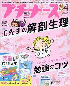 プチナース 2021年4月号【雑誌】【1000円以上送料無料】