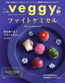 Veggy(ベジィ) 2021年4月号【雑誌】【1000円以上送料無料】