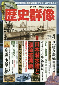 歴史群像 2021年4月号【雑誌】【1000円以上送料無料】