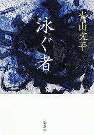 泳ぐ者/青山文平【1000円以上送料無料】