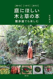 庭にほしい木と草の本 食べるつかうあそぶ 散歩道でも楽しむ/草木屋【1000円以上送料無料】