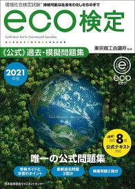 環境社会検定試験eco検定公式過去・模擬問題集 持続可能な社会をわたしたちの手で 2021年版/東京商工会議所【1000円以上送料無料】