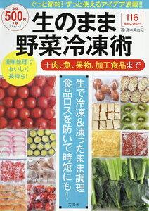 生のまま野菜冷凍術+肉、魚、果物、加工食品まで/島本美由紀/レシピ【1000円以上送料無料】
