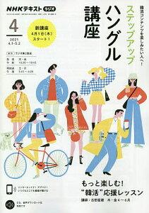 NHKラジオステップアップハングル講座 2021年4月号【雑誌】【1000円以上送料無料】
