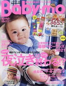 Baby−mo(ベビモ) 2021年4月号【雑誌】【1000円以上送料無料】