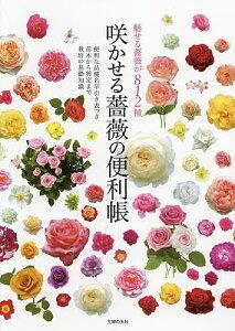 咲かせる薔薇の便利帳 魅せる薔薇が812種 便利な品種名早引き表つき 苗木から剪定まで栽培の基礎知識/主婦の友社【1000円以上送料無料】