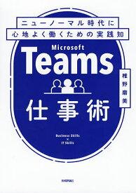 Microsoft Teams仕事術 ニューノーマル時代に心地よく働くための実践知/椎野磨美【1000円以上送料無料】