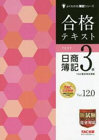 合格テキスト日商簿記3級 Ver.12.0/TAC株式会社(簿記検定講座)【1000円以上送料無料】