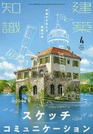 建築知識 2021年4月号【雑誌】【1000円以上送料無料】