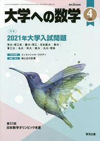 大学への数学 2021年4月号【雑誌】【1000円以上送料無料】