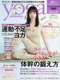 ヨガジャーナル日本版 2021年5月号【雑誌】【1000円以上送料無料】