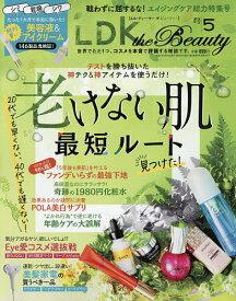 LDK the Beauty 2021年5月号【雑誌】【1000円以上送料無料】