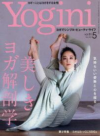 Yogini(ヨギーニ) 2021年5月号【雑誌】【1000円以上送料無料】