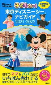 子どもといく東京ディズニーシーナビガイド 2021−2022/旅行【1000円以上送料無料】