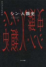 シン・人類史/ウマヅラビデオ【1000円以上送料無料】