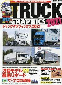 トラックグラフィックス 2021【1000円以上送料無料】